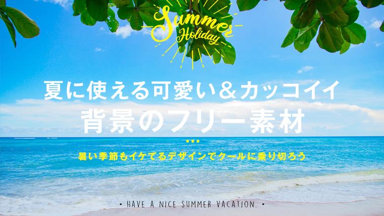 夏に使えるかわいい背景のフリー素材03sample