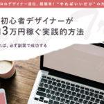 1年目の初心者デザイナーが副業で【月3万円】稼ぐ超実践的方法