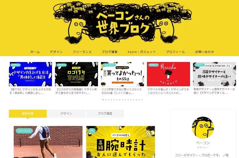 【2019年】デザインの勉強の参考サイト12選!現役デザイナー厳選_ベーコンさん