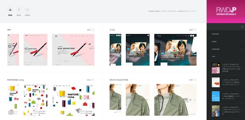 【2019年】デザインの勉強の参考サイト12選!現役デザイナー厳選_レスポンシブ