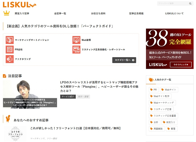 【2019年】デザインの勉強の参考サイト12選!現役デザイナー厳選_LISKUL
