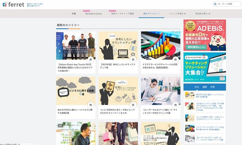 【2019年】デザインの勉強の参考サイト12選!現役デザイナー厳選_ferret