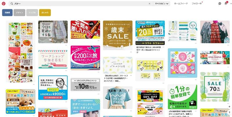 【2019年】デザインの勉強の参考サイト12選!現役デザイナー厳選_pintarest
