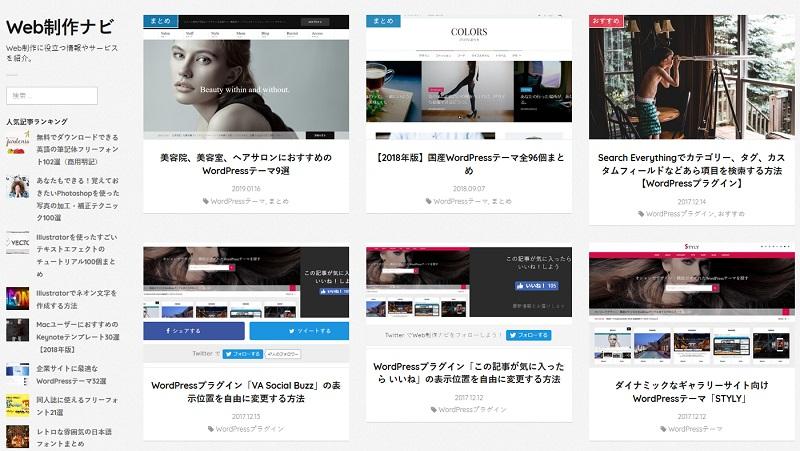 【2019年】デザインの勉強の参考サイト12選!現役デザイナー厳選_web制作ナビ