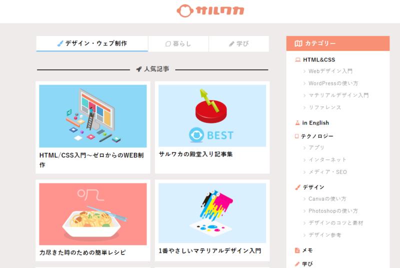 勉強になるデザインの参考サイト01