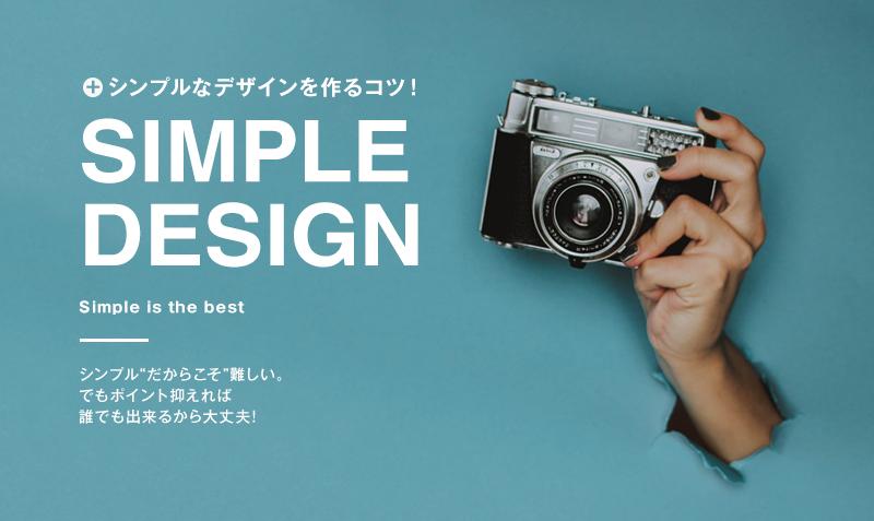 シンプルなデザインをおしゃれに作るコツ!手順を解説