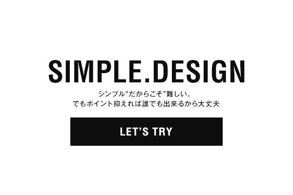 シンプルなデザインをおしゃれに作るコツ!手順を解説01
