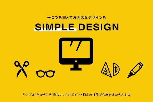 シンプルなデザインをおしゃれに作るコツ!手順を解説03