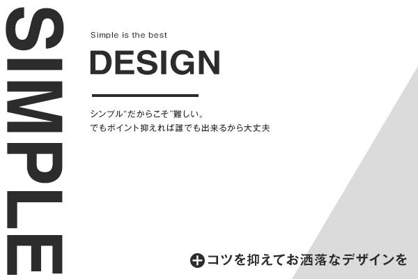 シンプルなデザインをおしゃれに作るコツ!手順を解説04