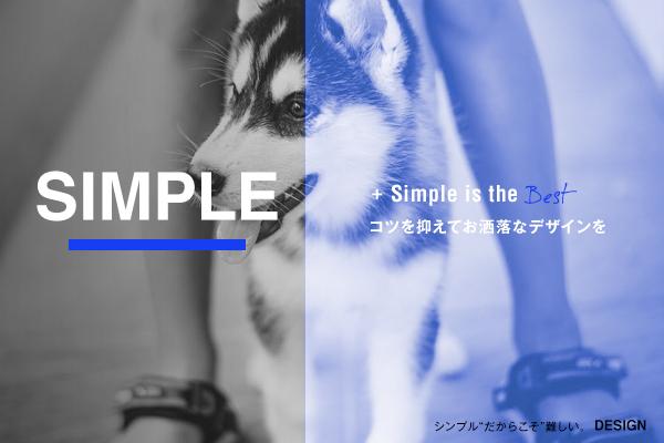 シンプルなデザインをおしゃれに作るコツ!手順を解説05
