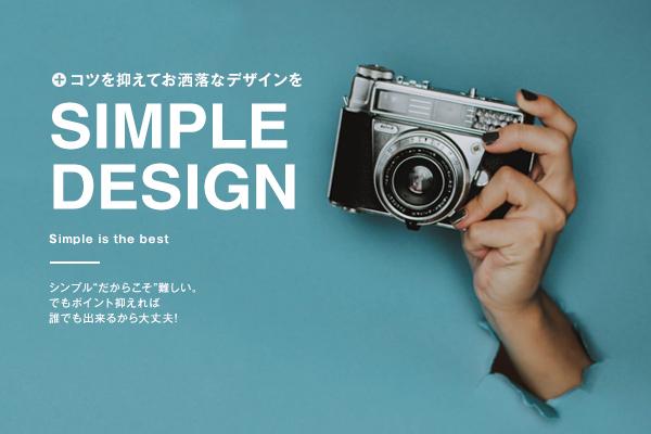 シンプルなデザインをおしゃれに作るコツ!手順を解説06
